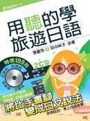 用聽的學旅遊日語