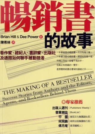 暢銷書的故事 :  看作家、經紀人、書評家、出版社及通路如何聯手撼動讀者 /