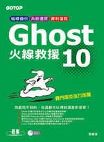 Ghost 10.0火線救援:磁碟備份.系統還原.資料搶救