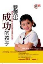 教養出成功的孩子 :  讓孩子在家和學校都能擁有優異的表現 /
