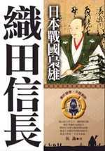 日本戰國梟雄:織田信長
