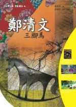 鄭清文-三腳馬
