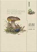 菇顏:四季野菇博物繪