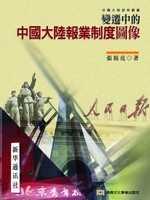 變遷中的中國大陸報業制度圖像