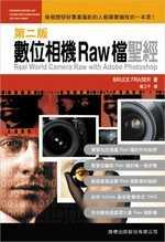 數位相機Raw檔聖經(第二版)