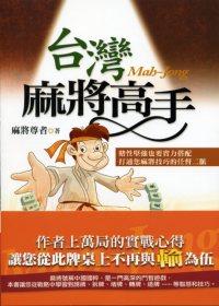 台灣麻將高手《革新版》