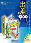 出差900句典(1書+2CD)