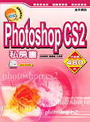 Photoshop CS2私房書