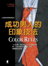 成功男人的印象技法 =  Color Rules /