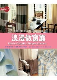浪漫做窗簾:創意好點子&製做實戰計畫