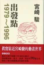 宮崎 駿 出發點1979-1996