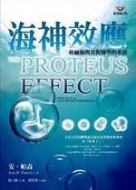 海神效應:幹細胞與其對醫學的承諾