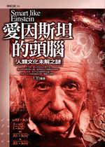 愛因斯坦的頭腦:人類文化未解之謎