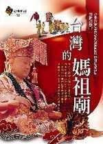 台灣的媽祖廟 /