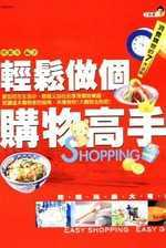 輕鬆做個購物高手 :  消費購物的7大法則 /