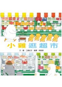 小雞逛超市 /