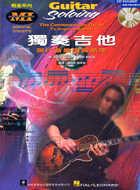GUITAR SOLOING 獨奏吉他 附2CD