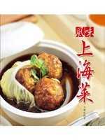 風味上海菜 /