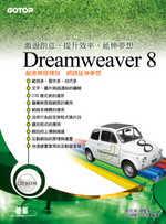 激盪創意.提升效率.延伸夢想Dreamweaver 8