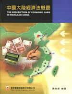 中國大陸經濟法概要