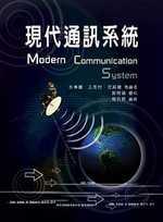 現代通訊系統
