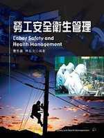 勞工安全衛生管理