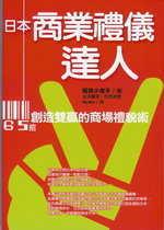 日本商業禮儀達人 :  65招創造雙贏的商業禮貌術 /