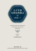 五十年來台灣女性散文,選文篇