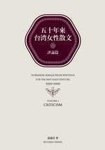 五十年來台灣女性散文,評論篇