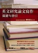 英文研究論文寫作 =  The Handbook of Research Papers Writing /