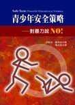 青少年安全策略:對暴力說NO!