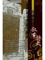 詩性敘事與敘事的詩:中國現代敘事詩史簡編