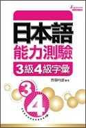 日本語能力測驗3級4級字彙