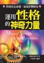 運用性格的神奇力量 =  Magical strength of the personality /