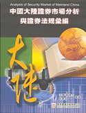 中國大陸證券市場分析與證券法規彙編