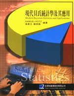 現代貝氏統計學及其應用