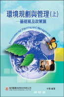 環境規劃與管理 = Environmental planning and management