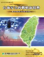台海安全的戰略新情勢:國防戰略與台海安全研究