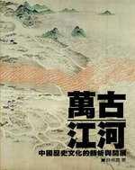 萬古江河 :  中國歷史文化的轉折與開展 /