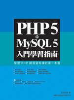 PHP 5與MySQL 5入門學習指南 /