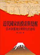 近代國家的摸索與覺醒 :  日本與台灣文明開化的進程 /