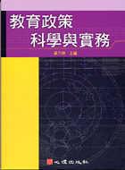 教育政策科學與實務 /