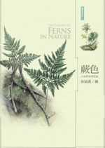 蕨色 : 大地蕨類博物繪 = The gallery of ferns in nature