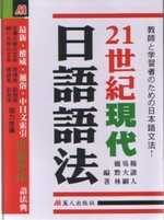 21世紀現代日語語法:教師と學習者のための日本語文法