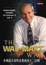 The wal-mart way:全球最大零售企業成功十二法則