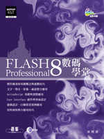 Flash Professional 8數碼學堂