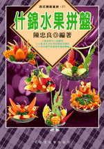 什錦水果拼盤 /