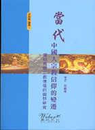 當代中國人宗教信仰的變遷:深圳民間宗教信徒的田野研究
