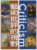 藝術批評的視野 =  The vision of art criticism /