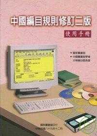 中國編目規則修訂二版使用手冊 /